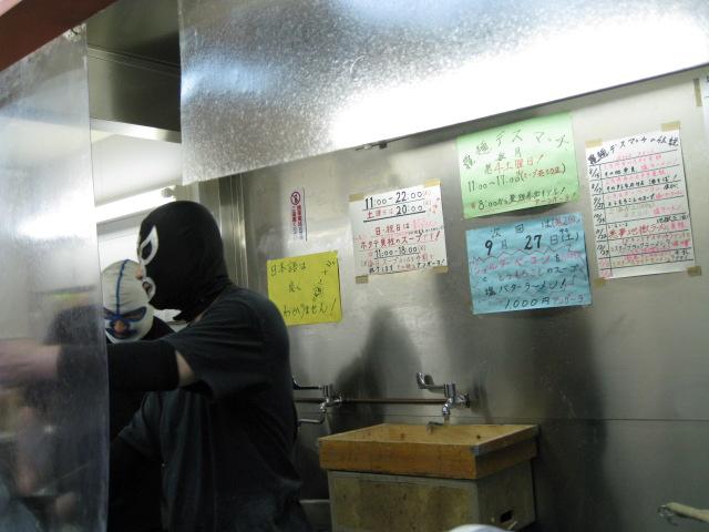 覆麺20080924-04