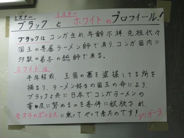 覆麺20080924-05