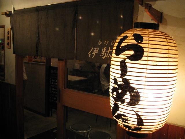 伊駄天20080928-01