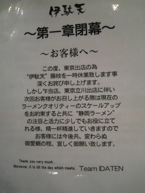 伊駄天20080928-02