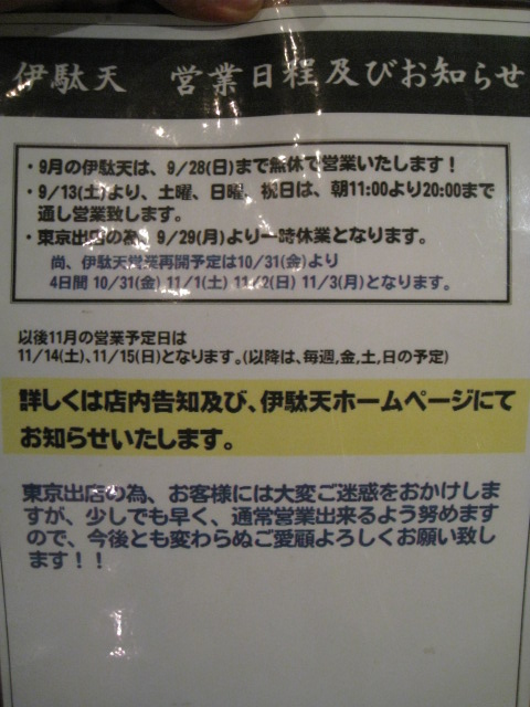 伊駄天20080928-06