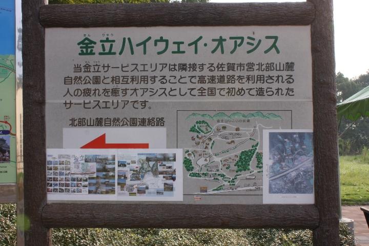金立公園20081004-01