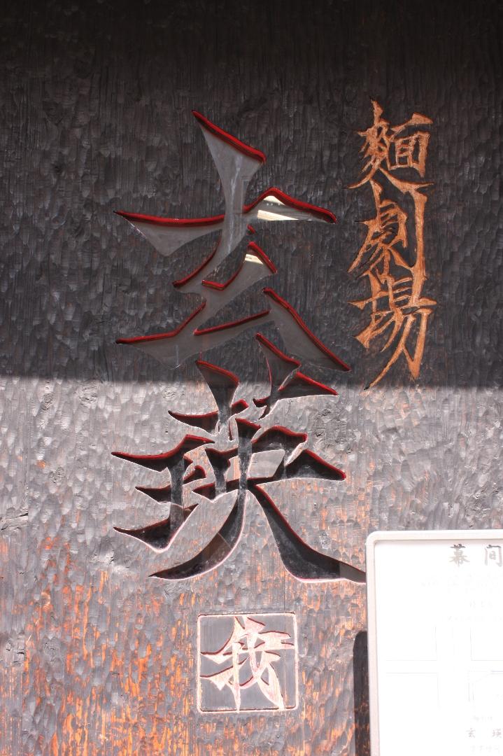 玄瑛20081004-01