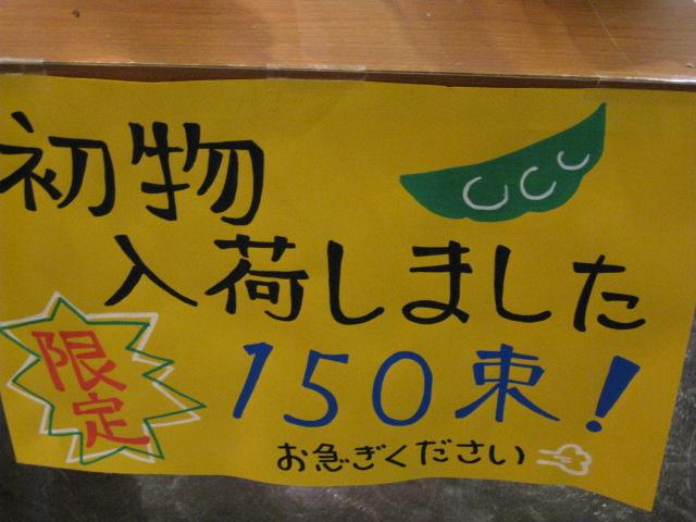 黒豆枝豆20081005-01