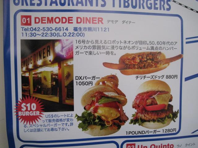 DEMODE DINER20080812-02