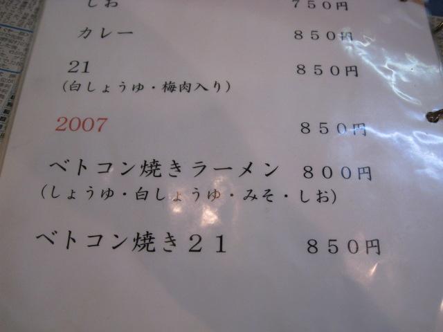 よし美20081011-04