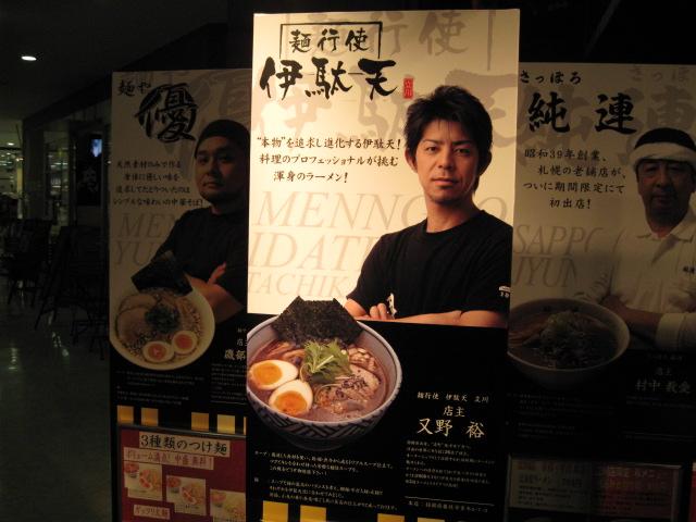 伊駄天立川20081014-02
