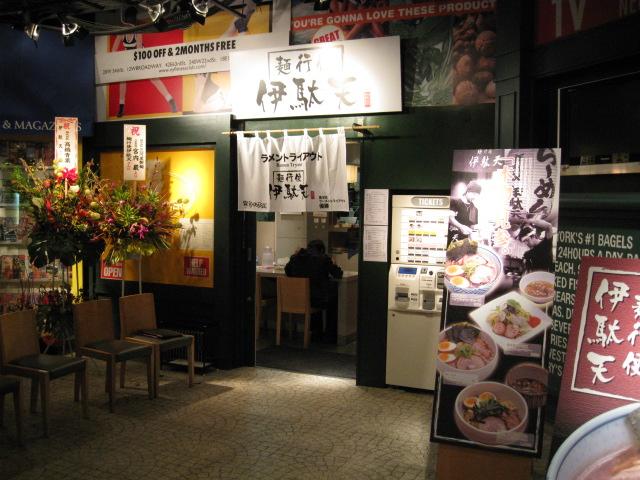 伊駄天立川20081014-03