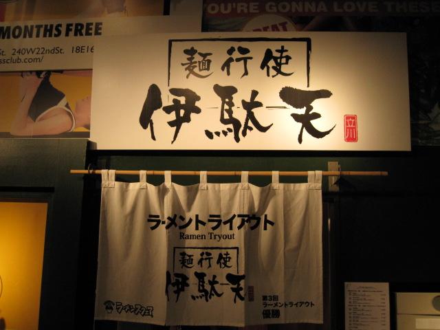 伊駄天立川20081014-04