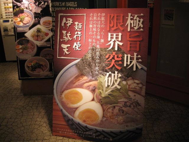 伊駄天立川20081014-06