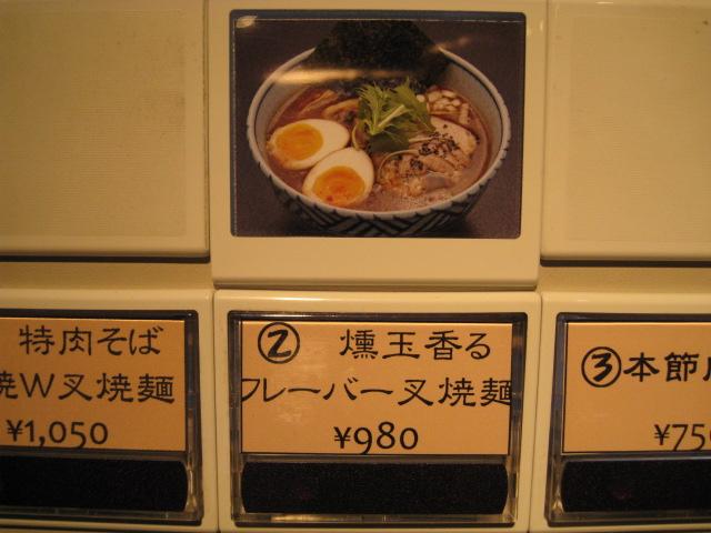 伊駄天立川20081014-08