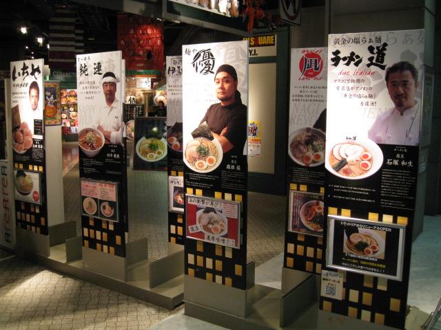 伊駄天立川20081014-10