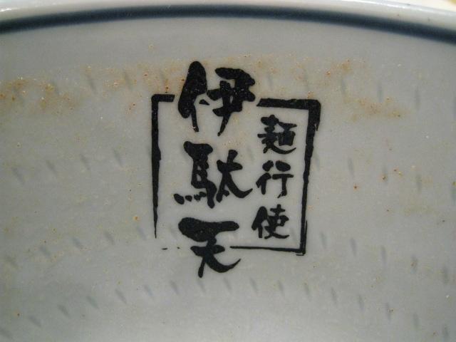 伊駄天立川20081014-14
