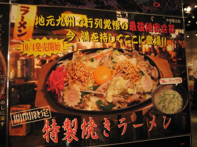 麺屋侍20081014-01