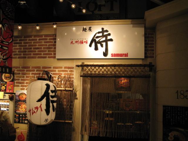 麺屋侍20081014-02