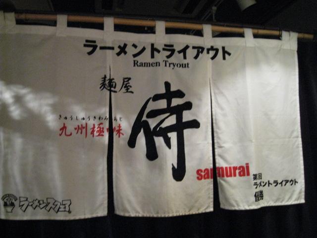 麺屋侍20081014-03