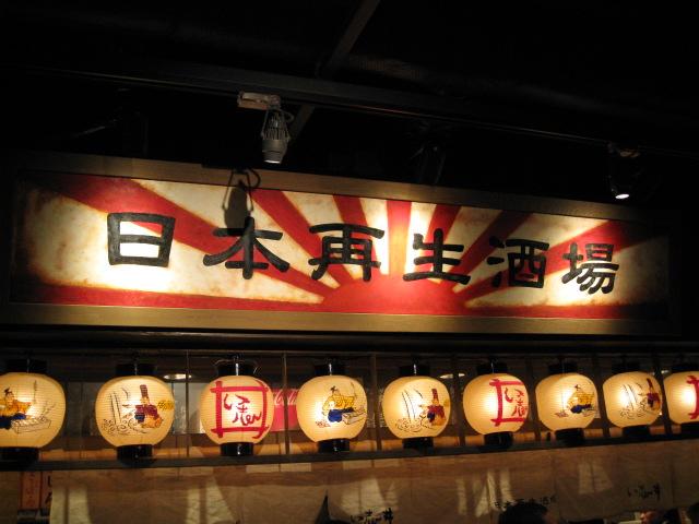 日本再生酒場20081016-01