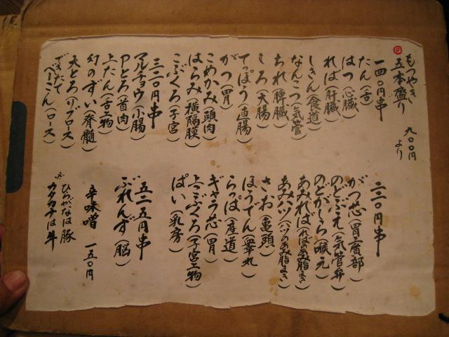 日本再生酒場20081016-10