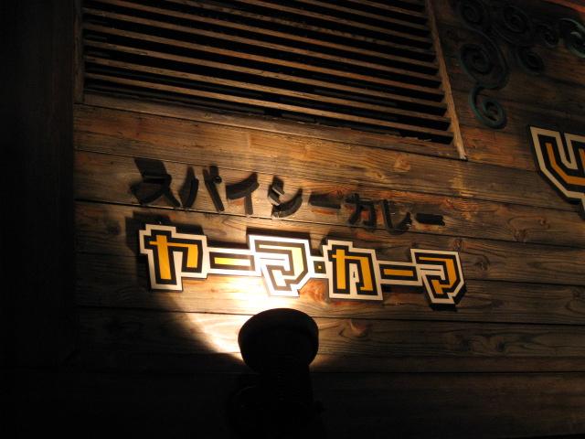 ヤーマ・カーマ20081022-01