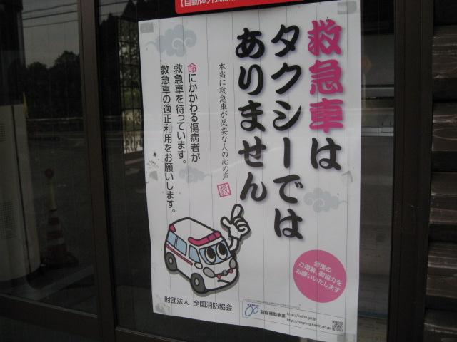 ポスター20081023