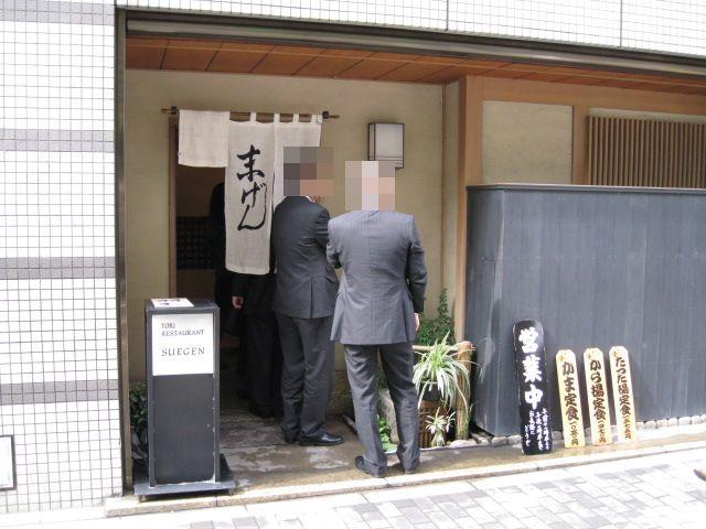 末げん20081023-01