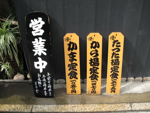 末げん20081023-02