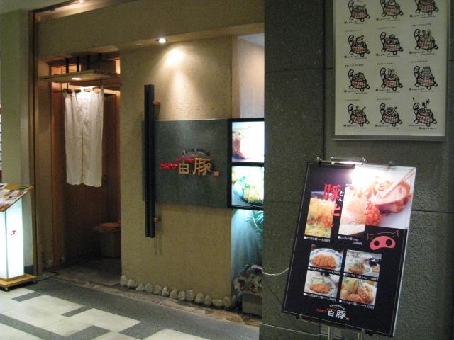 百豚20081023-01