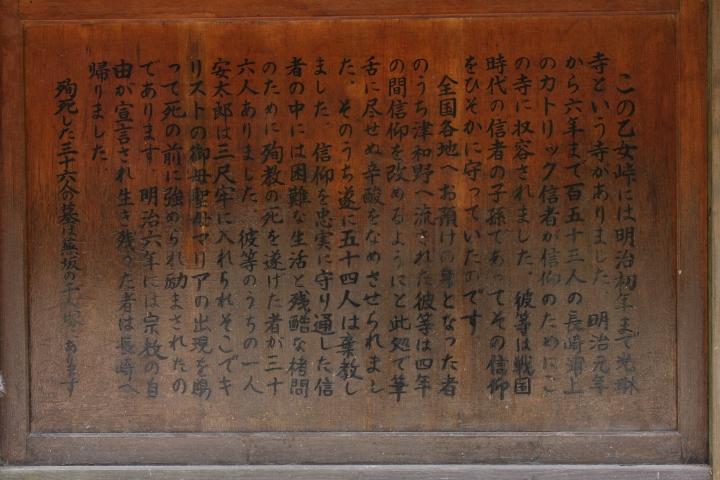 乙女峠マリア聖堂20081030-12