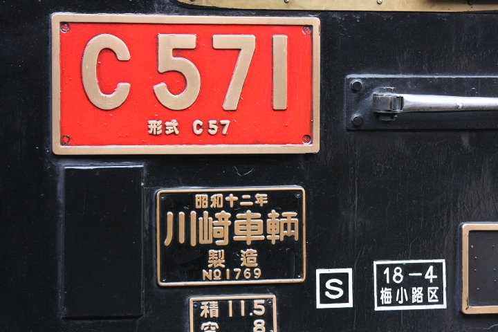 津和野SL20081030-06