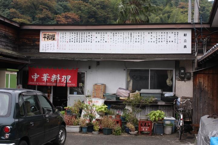 津和野ラーメン屋20081030