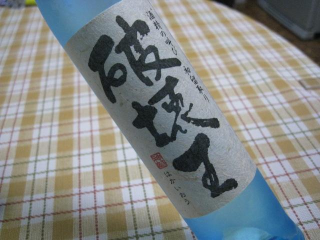 破壊王20081106