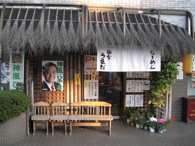 麺家うえだ20081113-01