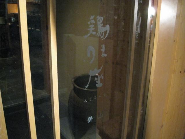 鶏味座20081120-01