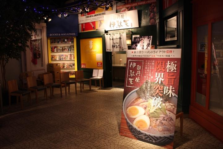伊駄天20081121-01