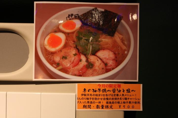 伊駄天20081121-02
