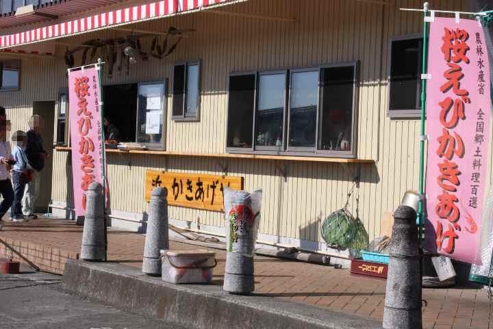浜のかきあげや20081122-01