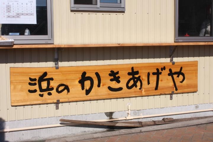 浜のかきあげや20081122-03