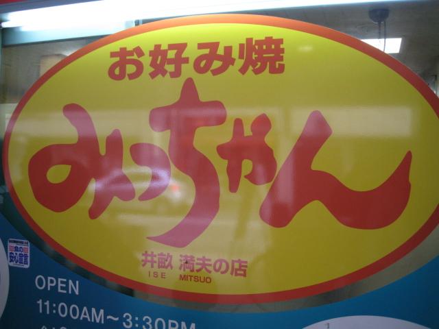 みっちゃん20081128-01