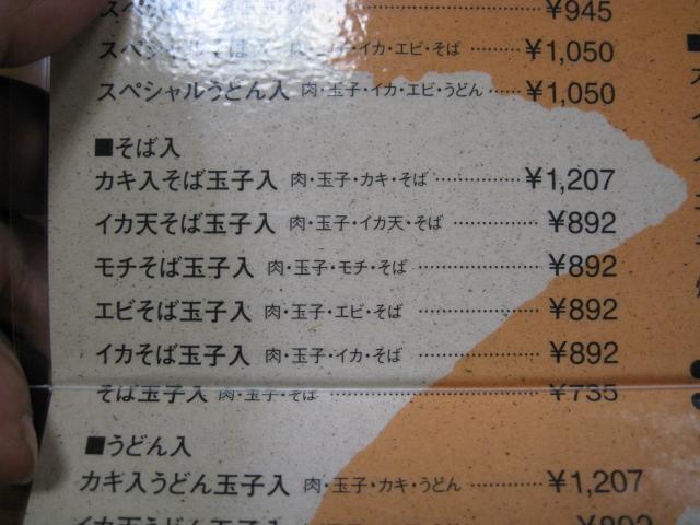 みっちゃん20081128-03