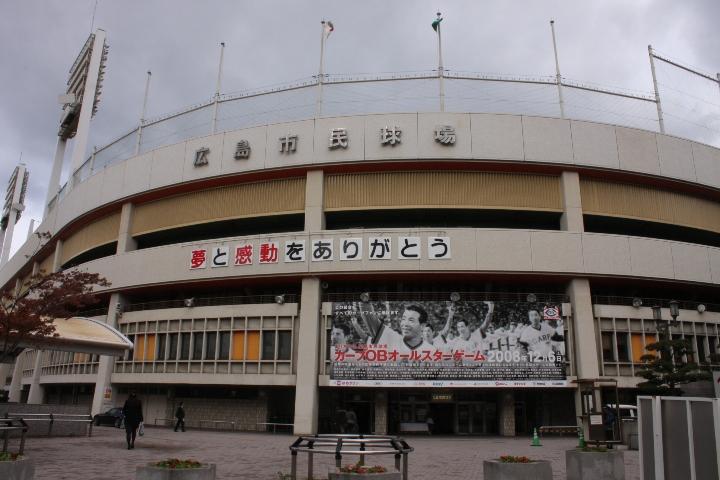 広島市民球場20081128-01