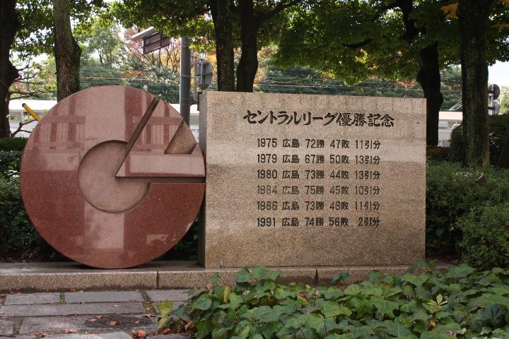 広島市民球場20081128-02