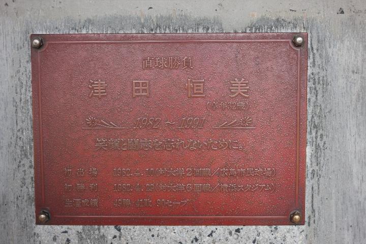 広島市民球場20081128-08