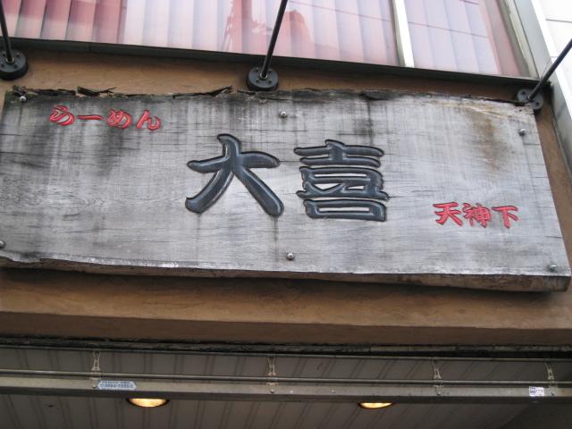 天神下大喜20081203-01