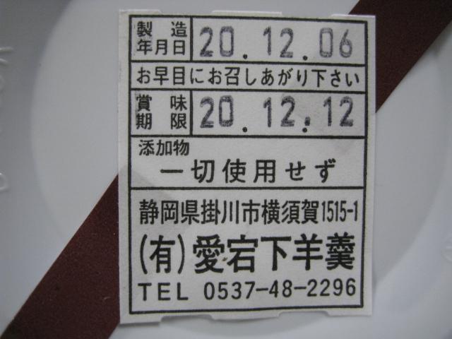 ようかん20081207-02