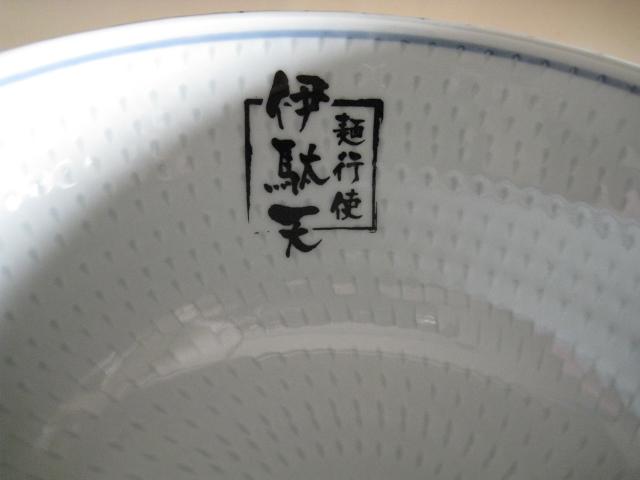 伊駄天丼20081213-02