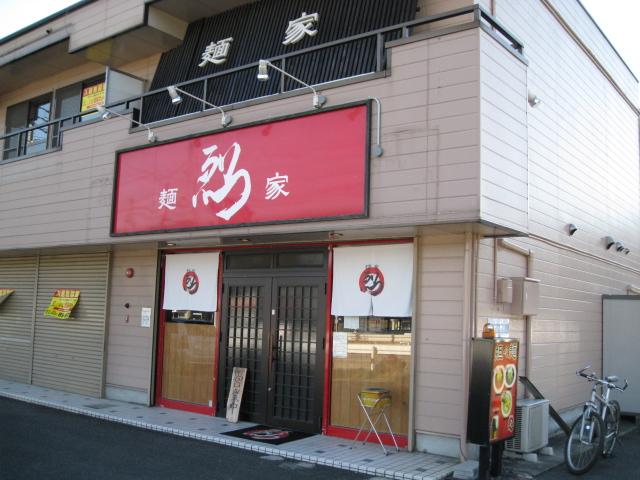 麺家烈20081215-01