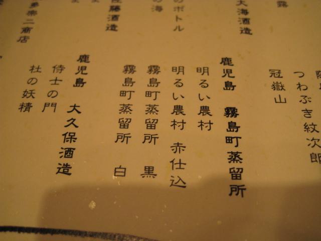 芋蔵BAR20081216-04