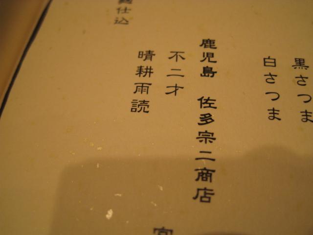 芋蔵BAR20081216-07