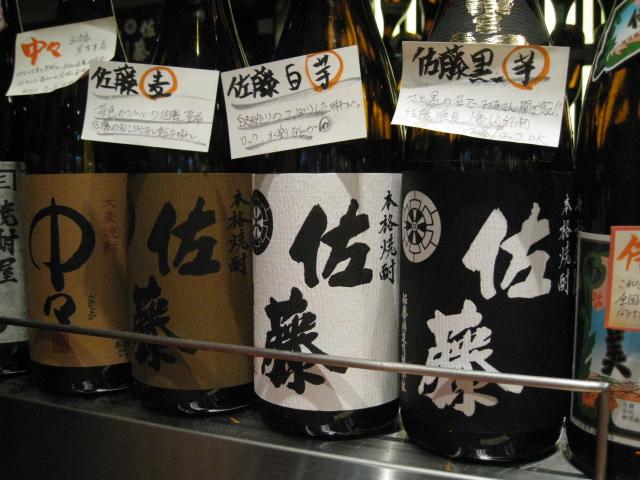 芋蔵BAR20081216-08