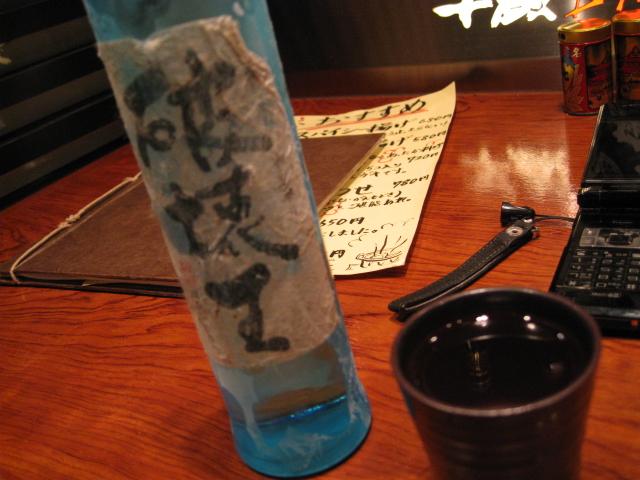 芋蔵BAR20081216-13